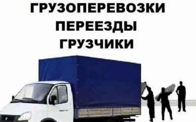 Грузоперевозки.Вывоз мусора - Новоалтайск, цены, предложения специалистов