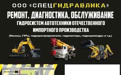 Ремонт гидравлики импортной и отечественной оказываем услуги, компании по ремонту